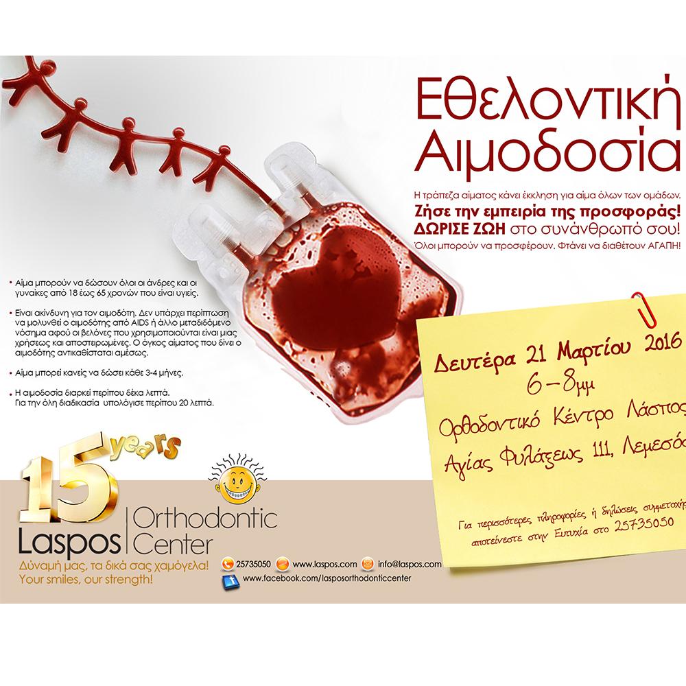 1η Ετήσια Εθελοντική Αιμοδοσία 2016